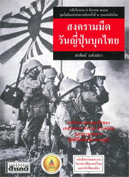 สงครามมืด วันญี่ปุ่นบุกไทย (ปรับปรุง)