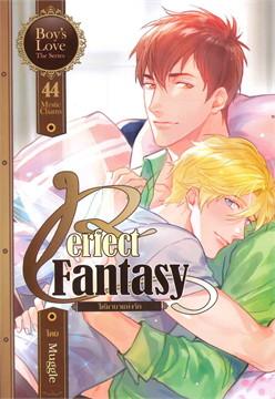 Boy's Love 44:Perfect Fantasy ใต้มายาแห่
