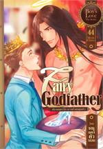 Boy's Love 44:fairy Godfather ต้องมนต์รั