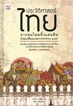 ประวัติศาสตร์ไทย (ปกแข็ง)