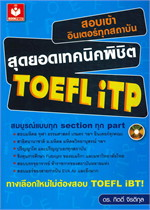 สุดยอดเทคนิคพิชิต TOEFL iTP+MP3 1 แผ่น