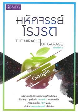 มหัศจรรย์โรงรถ(The Miracle of Garage)พ.2