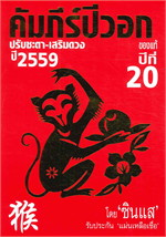 คัมภีร์ปีวอก ปรับชะตา - เสริมดวง ปี2559