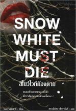 สโนว์ไวท์ต้องตาย (Snow White Must Die)