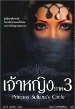 เจ้าหญิงสุลตาน่า ภ.3 / Princes Sultans's