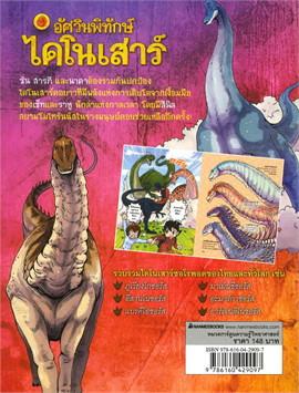 ยักษ์ใหญ่แห่งโลกไดโนเสาร์เล่ม 2 : ชุด อั