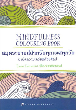 MINDFULNESS COLOURING BOOK (บำบัดความเค