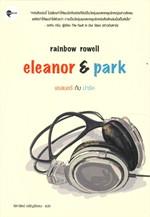 เอเลนอร์กับปาร์ค (Eleanor&Park)