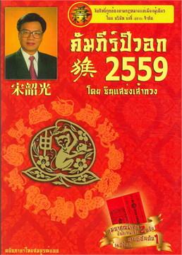 คัมภีร์ปีวอก 2559 โดย ซินแส ซ่งเส้ากวง