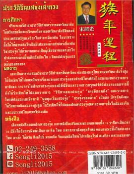 คัมภีร์ปีวอก 2559 สำหรับคนเกิดปีฉลู