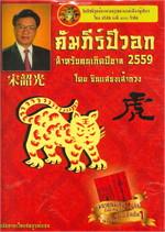 คัมภีร์ปีวอก 2559 สำหรับคนเกิดปีขาล