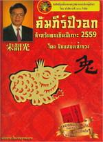 คัมภีร์ปีวอก 2559 สำหรับคนเกิดปีเถาะ