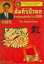 คัมภีร์ปีวอก 2559 สำหรับคนเกิดปีมะโรง