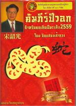 คัมภีร์ปีวอก 2559 สำหรับคนเกิดปีมะเส็ง