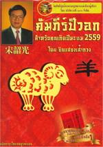 คัมภีร์ปีวอก 2559 สำหรับคนเกิดปีมะแม