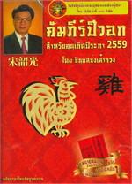 คัมภีร์ปีวอก 2559 สำหรับคนเกิดปีระกา