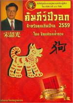 คัมภีร์ปีวอก 2559 สำหรับคนเกิดปีจอ