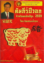 คัมภีร์ปีวอก 2559 สำหรับคนเกิดปีกุน