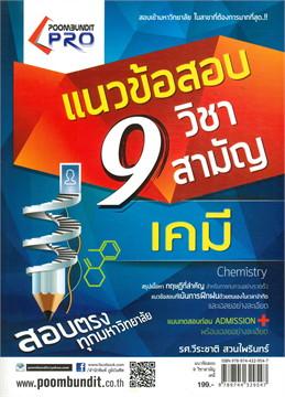 แนวข้อสอบ 9 วิชาสามัญ เคมี