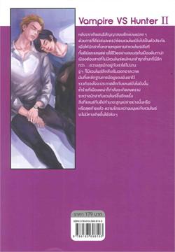 Vampire VS Hunter ล่าหัวใจนายแวมไพร์ เล่ม 2