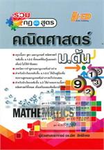 รวมกฎและสูตรคณิตศาสตร์ ม.ต้น