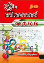 หัวใจคณิตศาสตร์ ม.4-5-6 (ฉ.ปรับปรุงใหม่)