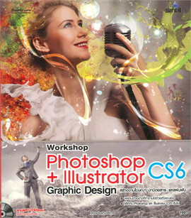Workshop Photoshop + illustrator CS6 Gra