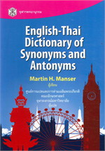 ENGLISH-THAI DICTIONARY OF SYNONYMS AND