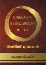 คันจิสอบวัดระดับ N1-N5