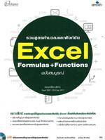 รวมสูตรคำนวณและฟังก์ชัน Excel Formulas+F