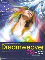 ออกแบบและสร้างเว็บสวยด้วย Dreamweaver CS