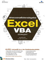 Excel VBA ฉบับสมบูรณ์