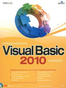การเขียนแอพพลิเคชันด้วย Visual Basic 201