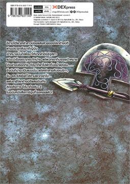 เกท - หน่วยรบตะลุยโลกต่างมิติ เล่ม 3