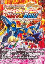 Kitt&Built เล่ม 1 (กันดั้มบิลด์ไฟท์เตอร์