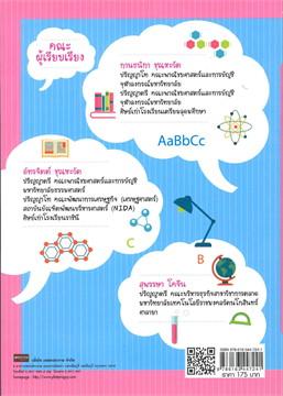 ตะลุยโจทย์ข้อสอบ O-NET ป.6 พร้อมเฉลยฯ