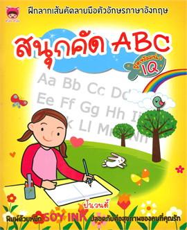 สนุกคัด ABC (Kids Kids)