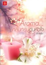 Aroma...กลิ่นกรุ่นอุ่นหัวใจ (ปกใหม่)
