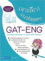 เจาะลึก! แนวข้อสอบ GAT-ENG