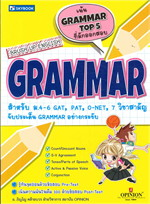 BRUSH UP ENGLISH GRAMMAR