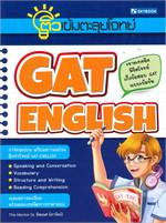 ติวเข้มตะลุยโจทย์ GAT-ENGLISH