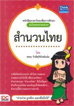 สำนวนไทย ฉบับสมบูรณ์