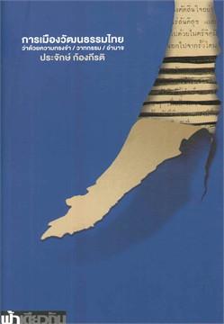 การเมืองวัฒนธรรมไทย (อ่อน)
