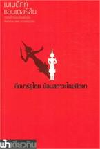 ศึกษารัฐไทย:ย้อนสภาวะไทยศึกษาฯ (อ่อน)