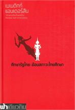 ศึกษารัฐไทย:ย้อนสภาวะไทยศึกษาฯ (แข็ง)