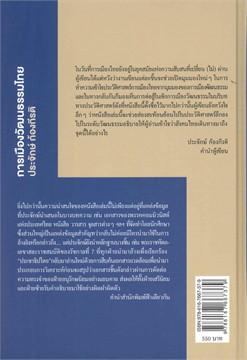 การเมืองวัฒนธรรมไทย (แข็ง)