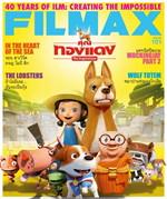 FILMAX ฉ.101 (พ.ย.58)