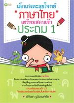 เด็กเก่งฯภาษาไทย เตรียมสอบเข้าประถม 1