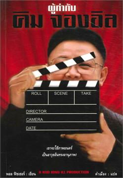 ผู้กำกับคิมจองอิว / A KIM JONG IL PRODU