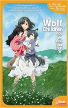Wolf Children สองพี่น้องเด็กหมาป่า (นวนิยาย)